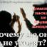 Домашнее насилие над женщинами. Влияние на психику пострадавшей. Часть 2