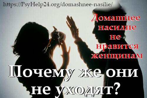 https://psyhelp24.org/wp-content/uploads/2010/07/domashnee-nasilie-500.jpg