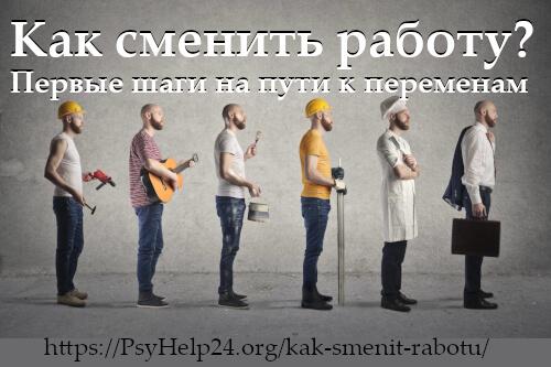 https://psyhelp24.org/wp-content/uploads/2010/07/kak-smenit-rabotu-500.jpg