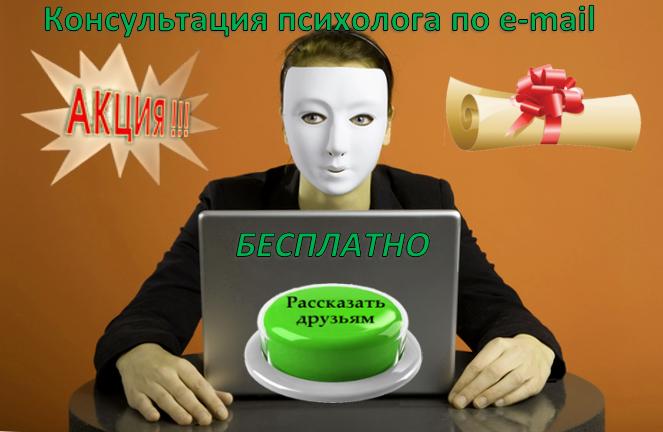 Бесплатная консультация психолога по e-mail