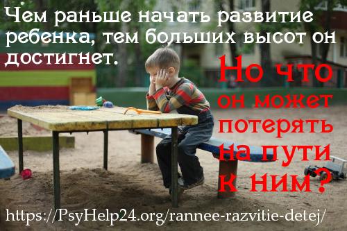 https://psyhelp24.org/wp-content/uploads/2010/07/rannee-razvitie-detej-500.jpg