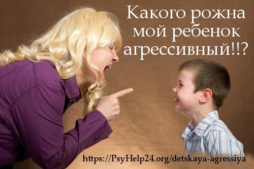 Детская агрессия. Что делать с детской агрессией?