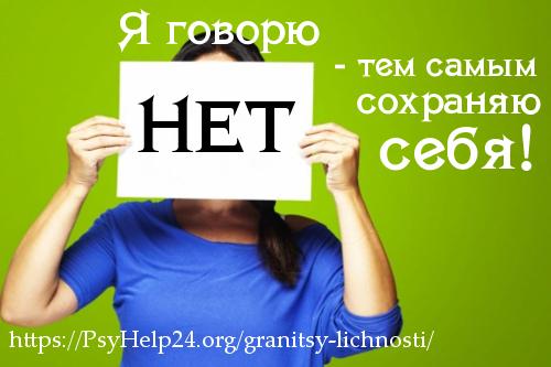 https://psyhelp24.org/wp-content/uploads/2010/08/granici-lichnosti-500.jpg