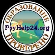 Консультация психолога