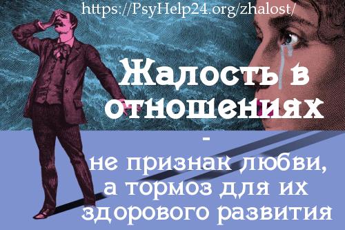 https://psyhelp24.org/wp-content/uploads/2010/08/zhalost-500.jpg