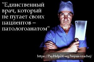 Боюсь врачей: о причинах страха перед белыми халатами