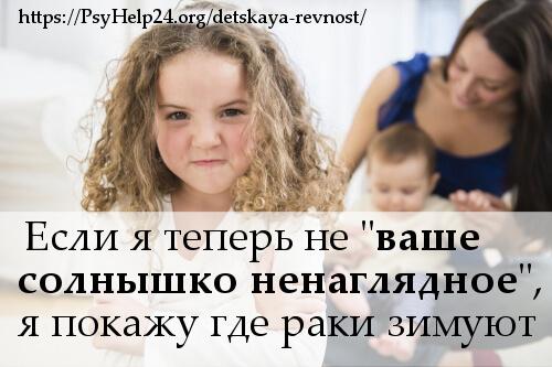 Детская ревность (старшего к младшему)