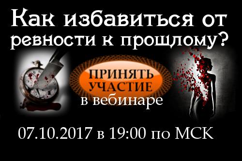 https://psyhelp24.org/wp-content/uploads/2010/09/revnost-k-proshlomy-500.jpg