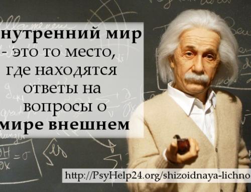 Типы личности человека: шизоидная личность