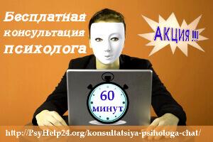 Бесплатная консультация психолога в чате в обмен на возможность публикации
