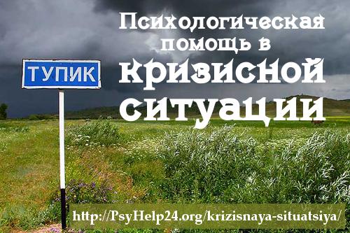 https://psyhelp24.org/wp-content/uploads/2010/10/krizisnaya-situatsiya-2.jpeg