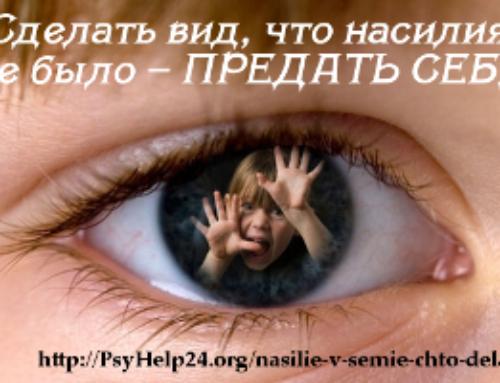 Насилие в семье, что делать? Часть 2