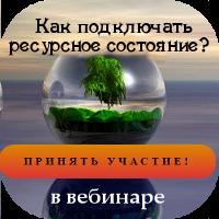 Ресурсное состояние: как подключать ресурсное состояние?