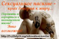 Сексуальное насилие  - что делать?