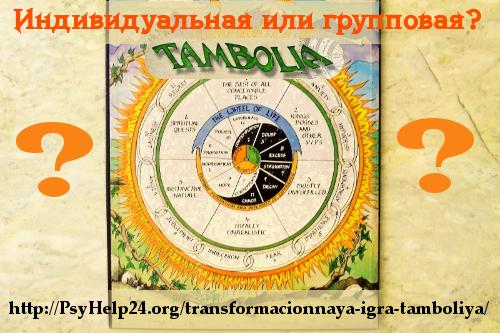 Трансформационная игра Тамболия – ответы на вопросы