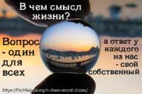 В чем смысл жизни?