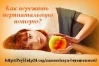 Замершая беременность: как пережить перинатальную потерю?