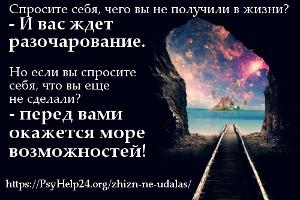 Жизнь не удалась? Что делать, если кажется, что жизнь не удалась?