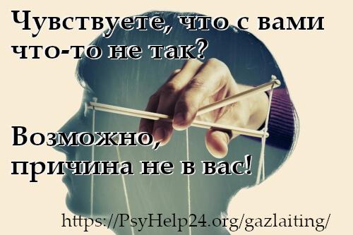 https://psyhelp24.org/wp-content/uploads/2010/12/gazlaiting-500.jpg