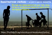 Как избавиться от безответной любви – практика освобождения