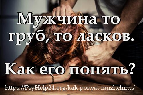 https://psyhelp24.org/wp-content/uploads/2010/12/kak-ponyat-muzhchinu-500.jpg