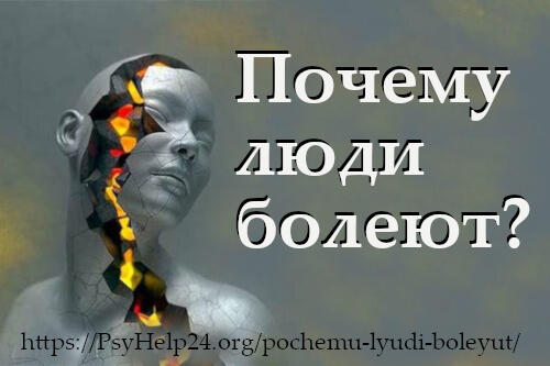 https://psyhelp24.org/wp-content/uploads/2010/12/pochemu-lyudi-boleyut-500.jpg