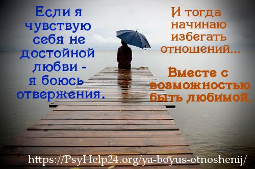 https://psyhelp24.org/wp-content/uploads/2010/12/pochemy-ya-boyus-otnosheniy.jpg