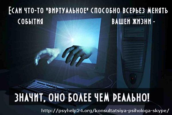 Онлайн консультация психолога в скайпе