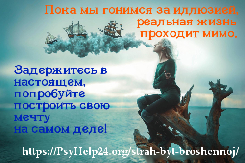 https://psyhelp24.org/wp-content/uploads/2010/12/strah-bit-broshennoyi.jpg