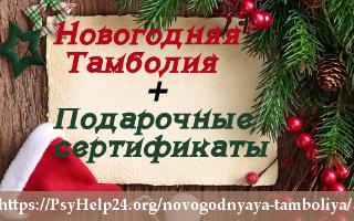 Новогодняя Тамболия