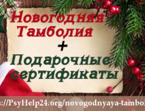 Новогодняя Тамболия – строим планы на будущее
