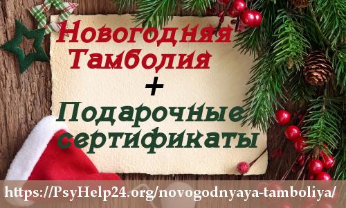 https://psyhelp24.org/wp-content/uploads/2010/12/tamboliya-noviy-god.jpg