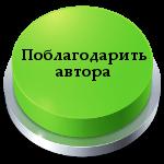 Кнопка поблагодарить автора