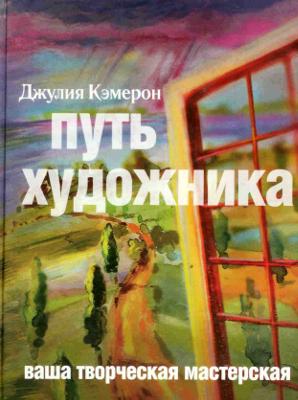 Джулия Кемерон Путь художника