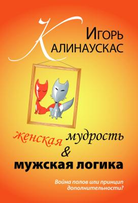 """Игорь Калинаускас """"Женская мудрость и мужская логика"""""""