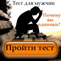 почему мужчины одиноки