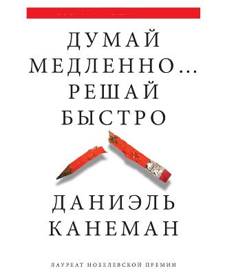 Даниэль Канеман - «Думай медленно… решай быстро»