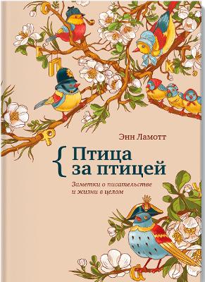 """Энн Ламотт """"Птица за птицей. Заметки о писательстве и жизни в целом"""""""