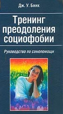 Дж.У.Биик, Тренинг преодоления социофобии