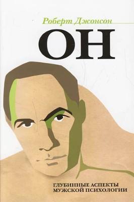 """Роберт Джонсон """"Он: Глубинные аспекты мужской психологии"""""""