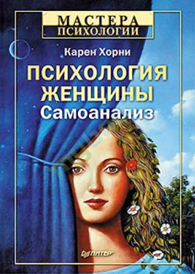 "Карен Хорни ""Женская психология"", ""Самоанализ"""