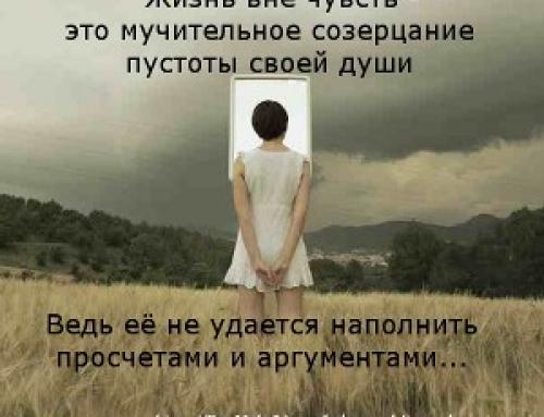 Ничего не чувствую: как научиться чувствовать?
