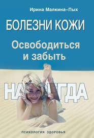 Ирина Малкина-Пых «Болезни кожи: освободится и забыть навсегда»