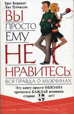 Книги об отношениях полов