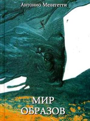 Антонио Менегетти «Мир образов»