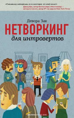 """""""Нетворкинг для интровертов"""" Девора Зак"""