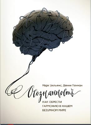 Осознанность: как обрести гармонию в нашем безумном мире / Марк Уильямс, Денни Пенман