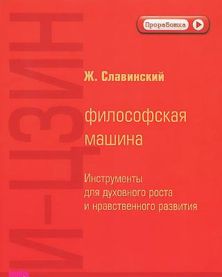Живорад Славинский «И-Цзин: Философская машина»