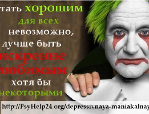 Депрессивная личность / маниакальная личность: смех сквозь невидимые миру слезы