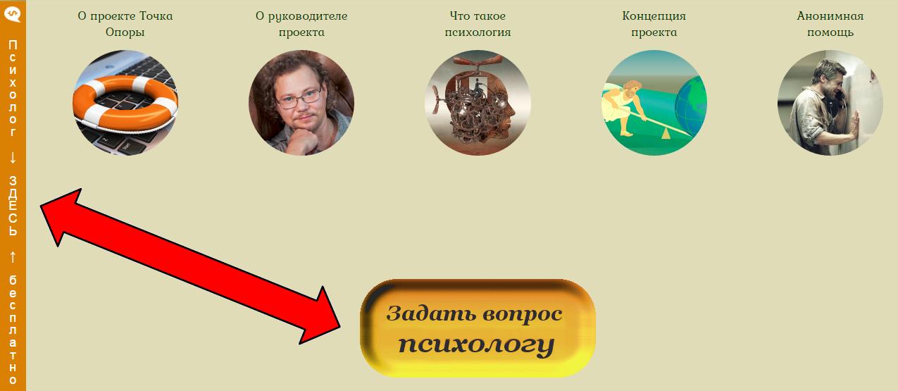 kak-obratitsya-psiholog